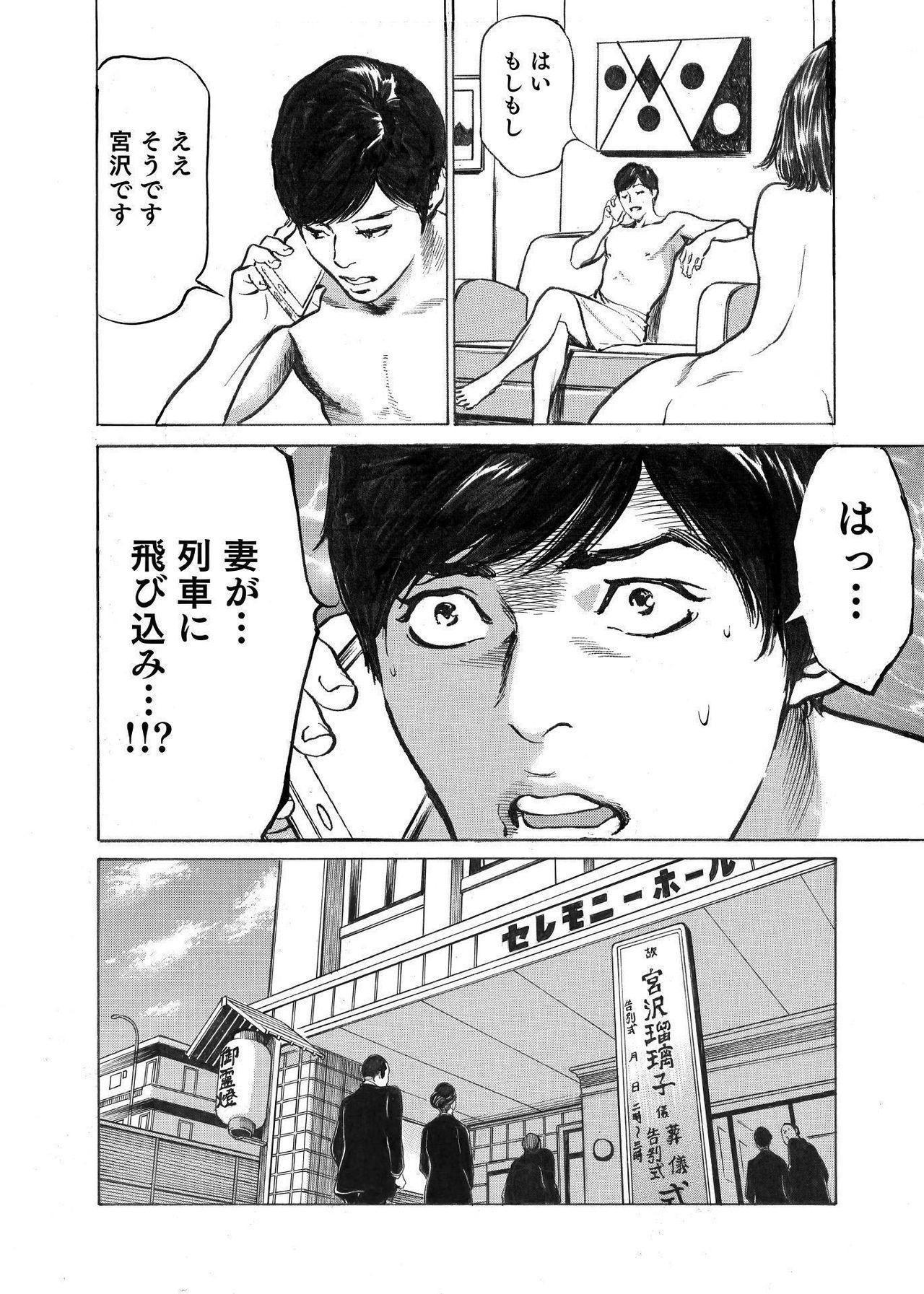 Ore wa Tsuma no Koto o Yoku Shiranai 1-9 7