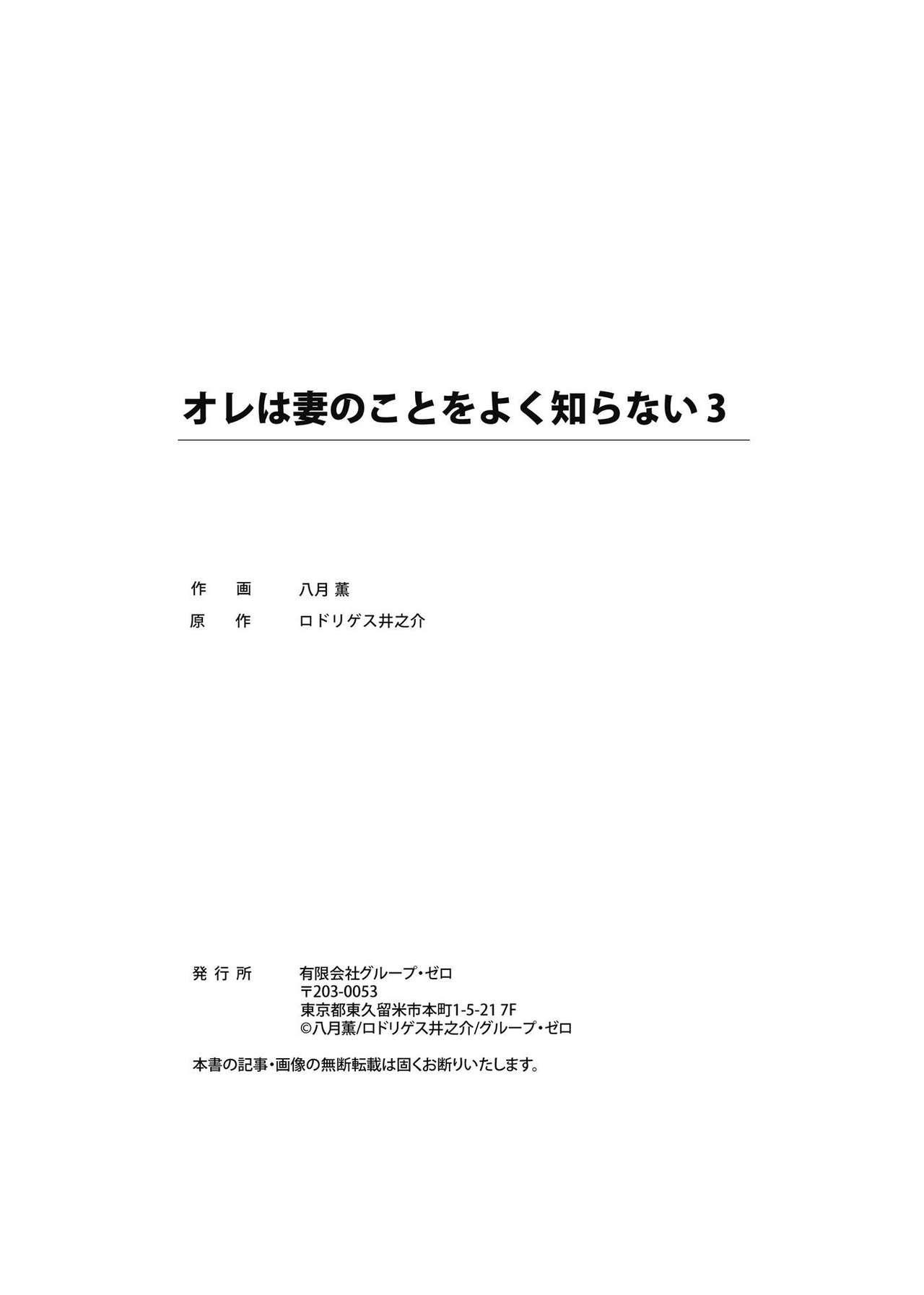 Ore wa Tsuma no Koto o Yoku Shiranai 1-9 80