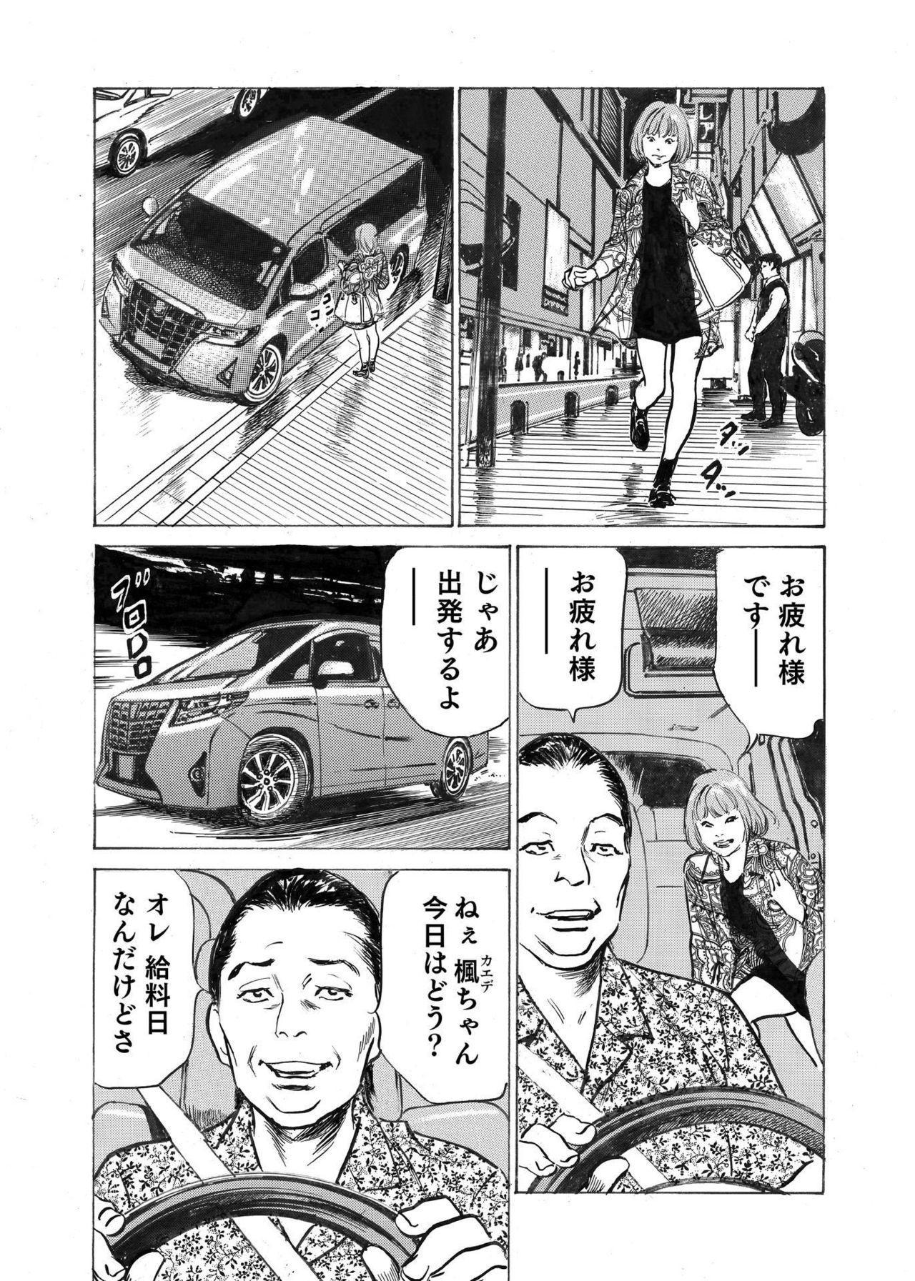 Ore wa Tsuma no Koto o Yoku Shiranai 1-9 85