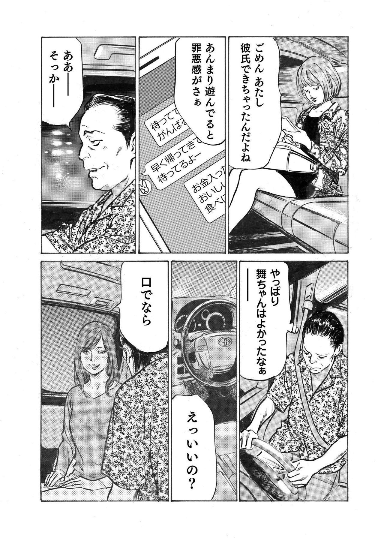 Ore wa Tsuma no Koto o Yoku Shiranai 1-9 86