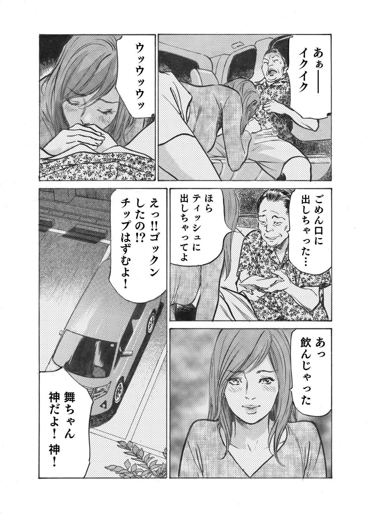 Ore wa Tsuma no Koto o Yoku Shiranai 1-9 87