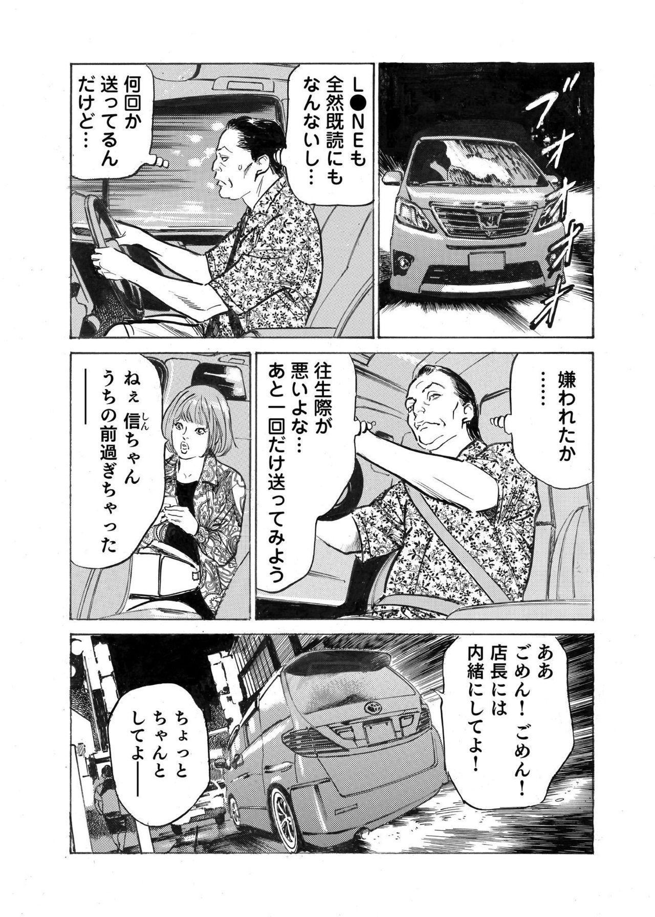Ore wa Tsuma no Koto o Yoku Shiranai 1-9 88