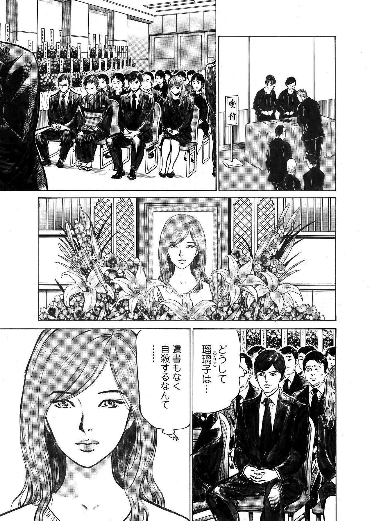 Ore wa Tsuma no Koto o Yoku Shiranai 1-9 8