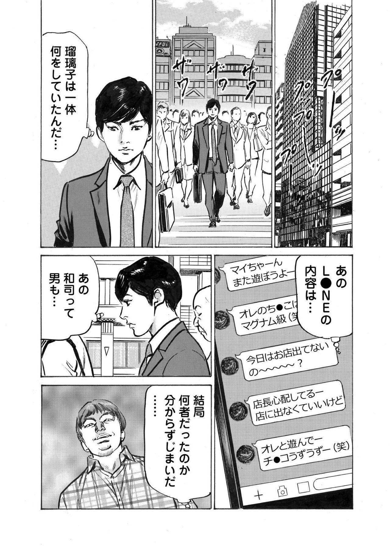 Ore wa Tsuma no Koto o Yoku Shiranai 1-9 89