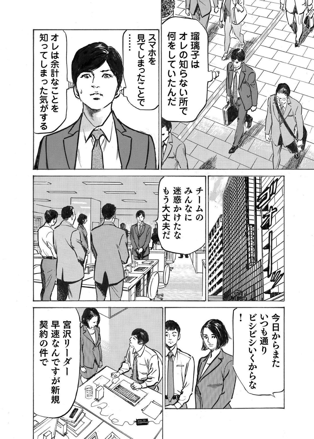 Ore wa Tsuma no Koto o Yoku Shiranai 1-9 90