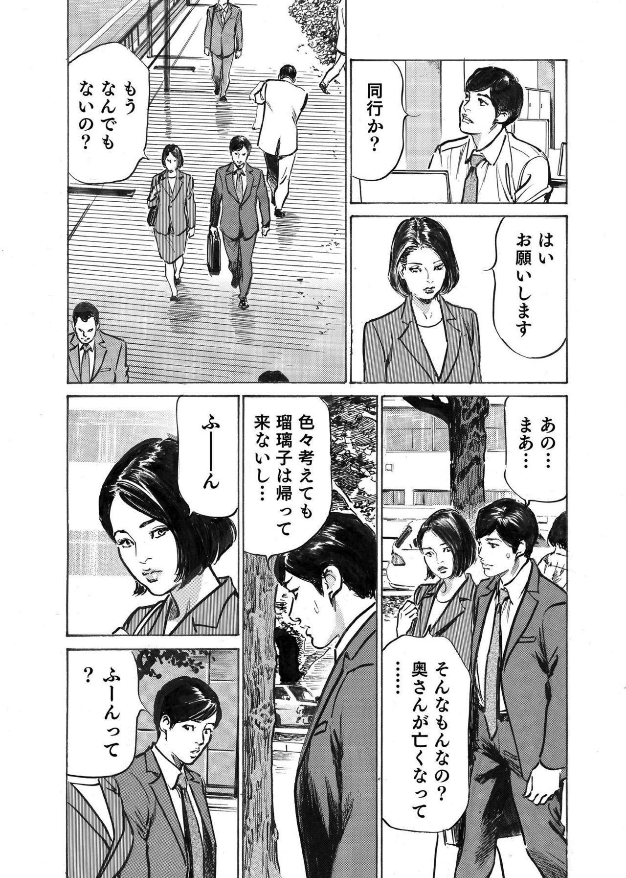 Ore wa Tsuma no Koto o Yoku Shiranai 1-9 91