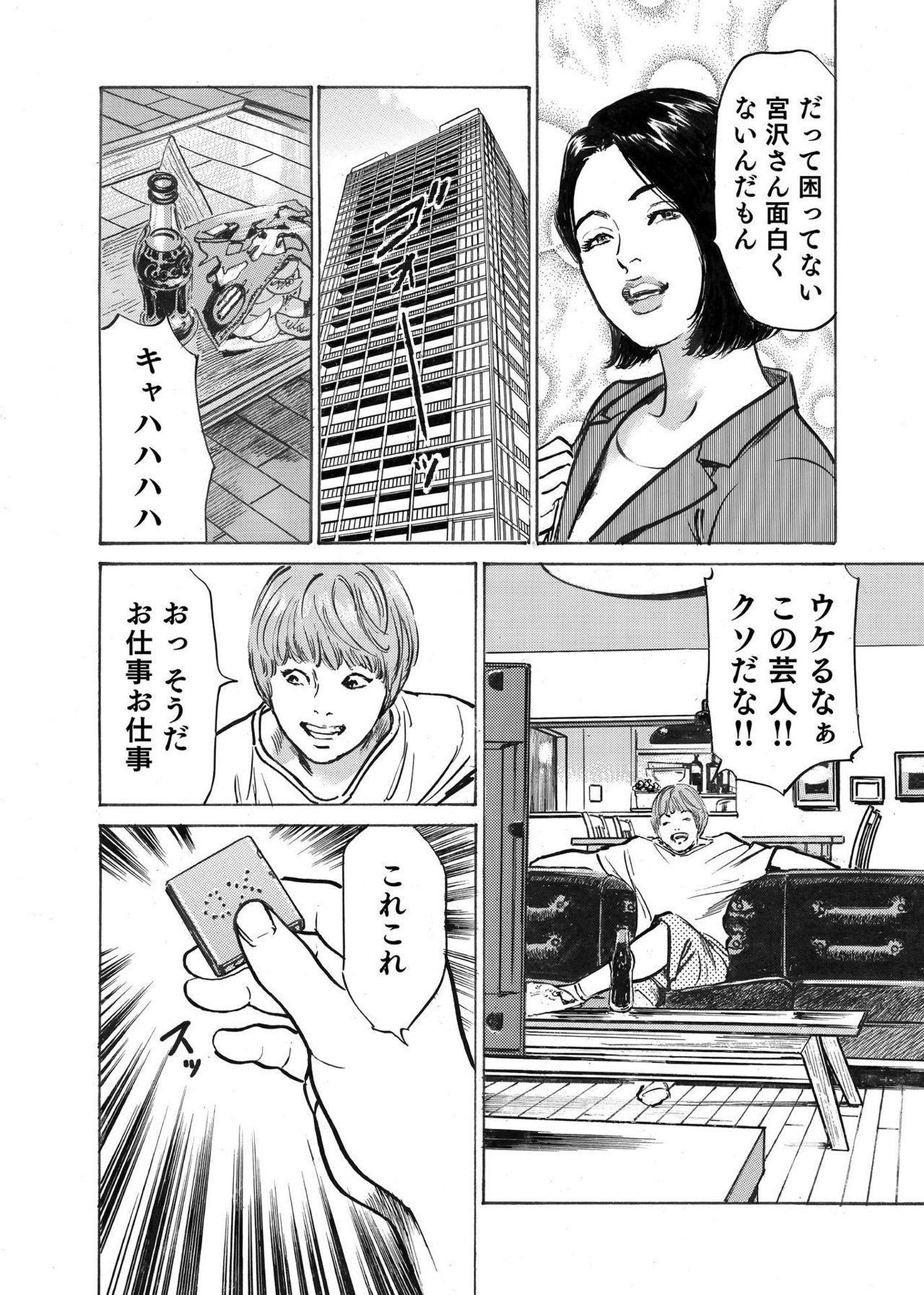 Ore wa Tsuma no Koto o Yoku Shiranai 1-9 92