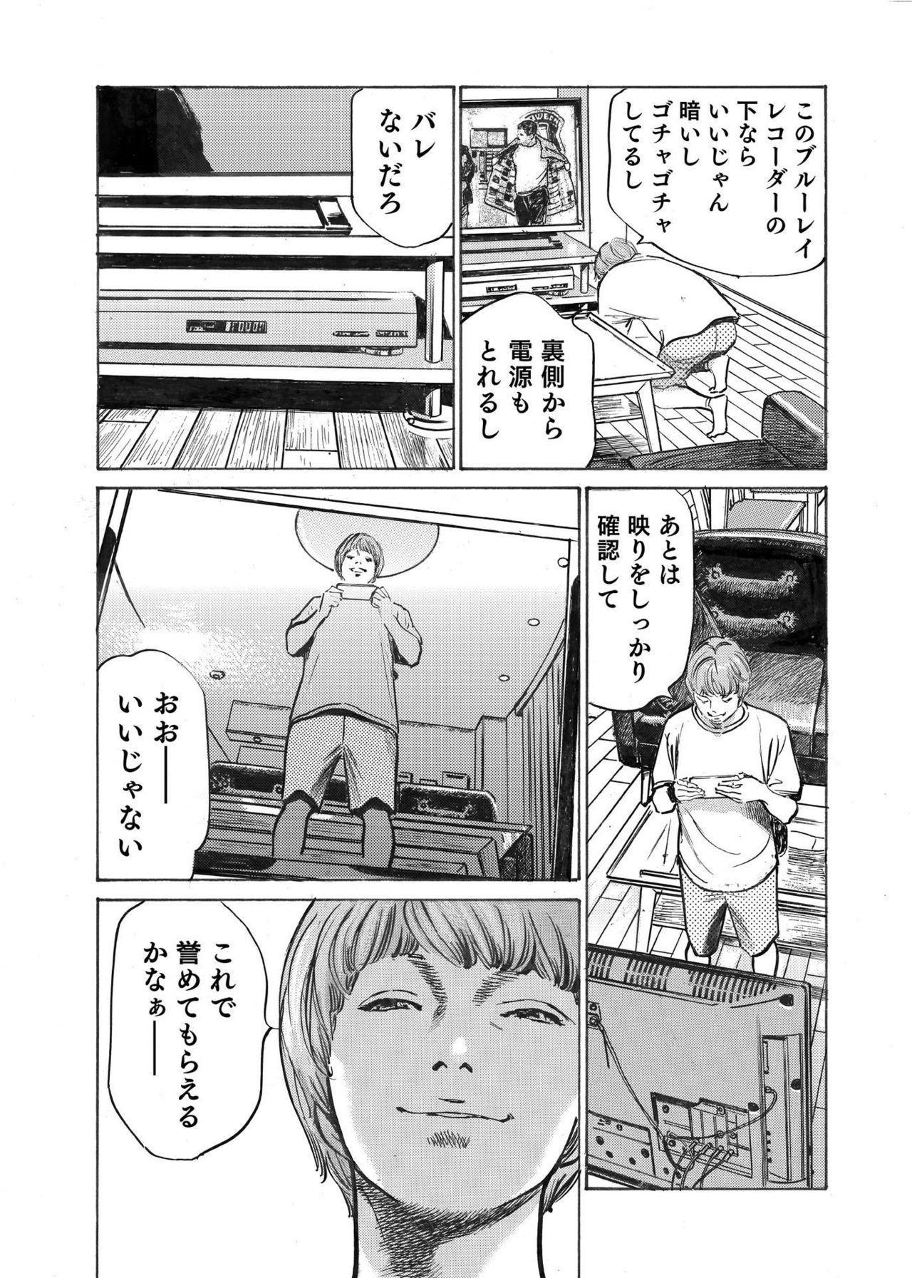 Ore wa Tsuma no Koto o Yoku Shiranai 1-9 93