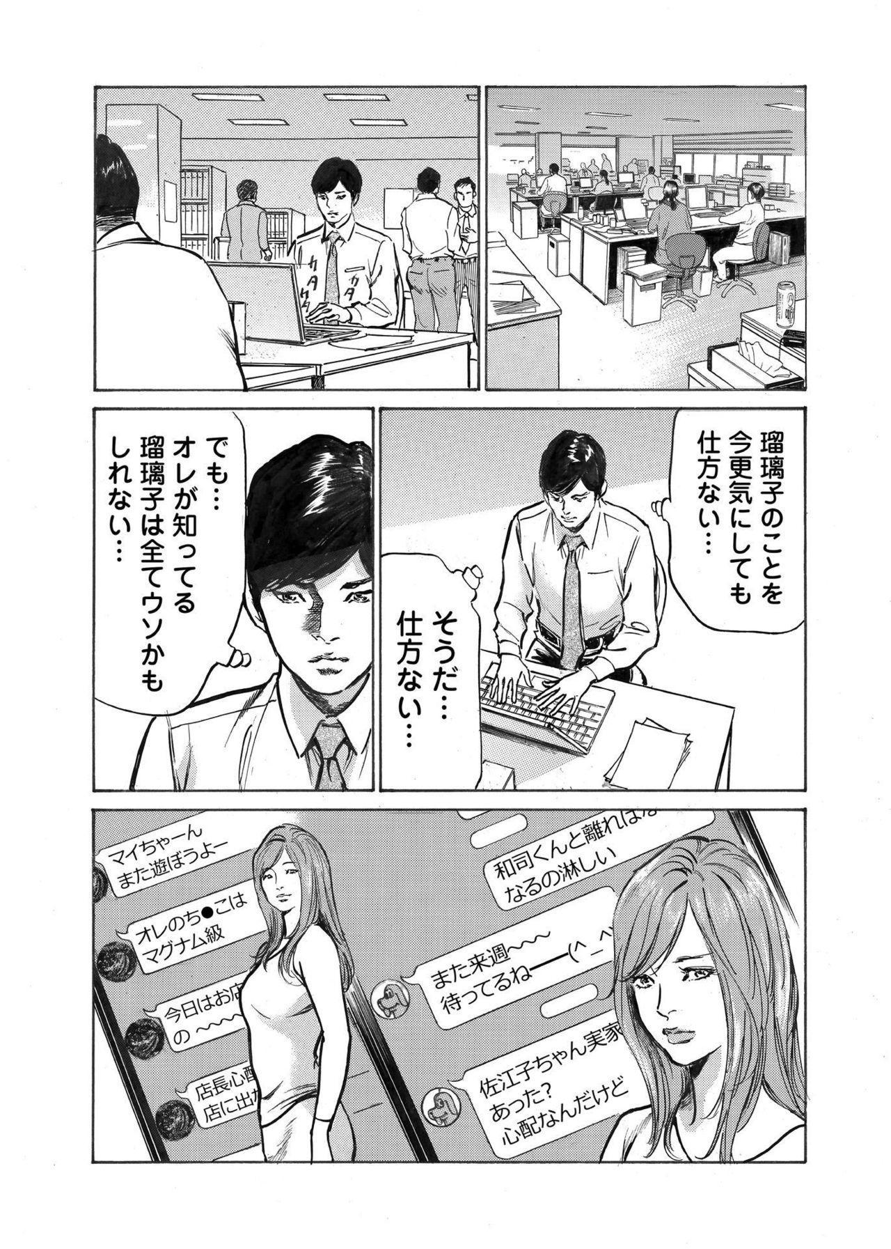 Ore wa Tsuma no Koto o Yoku Shiranai 1-9 94