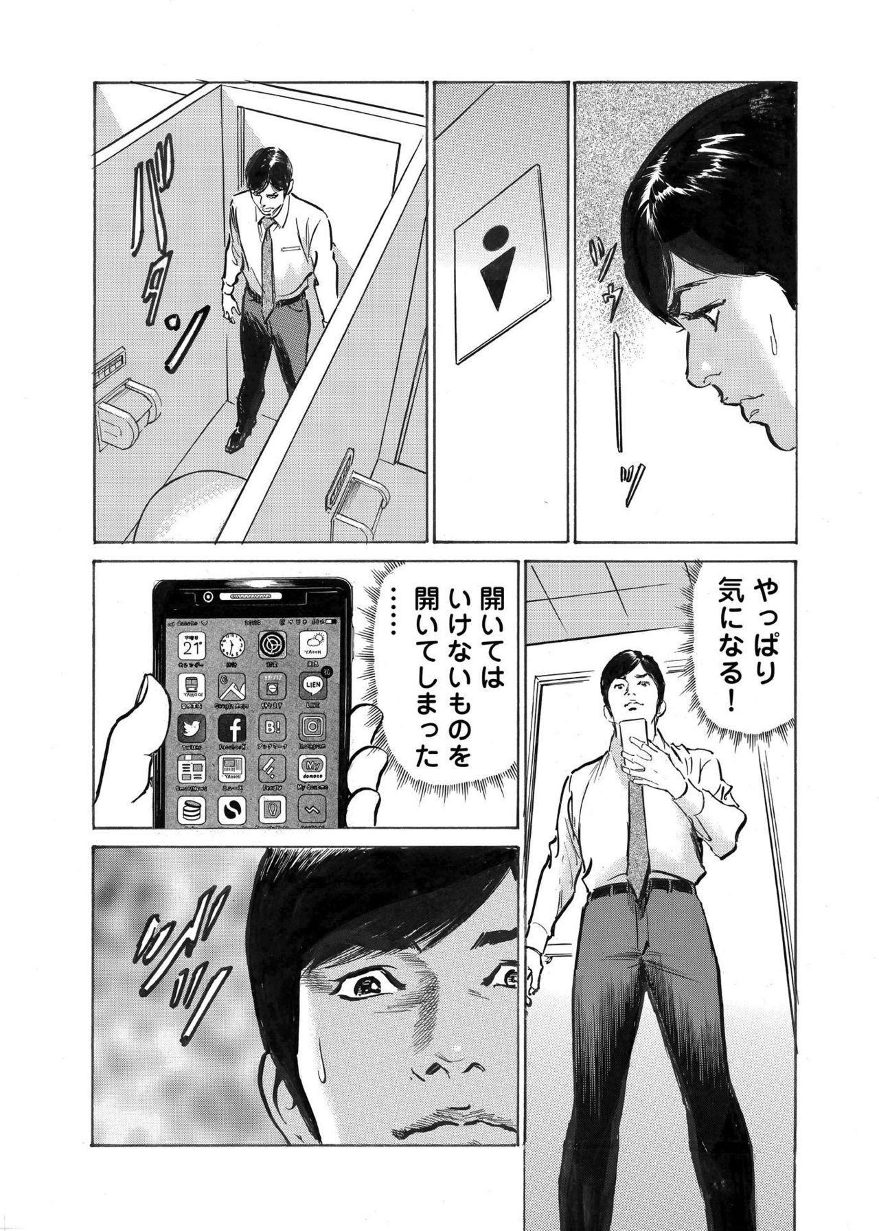 Ore wa Tsuma no Koto o Yoku Shiranai 1-9 95