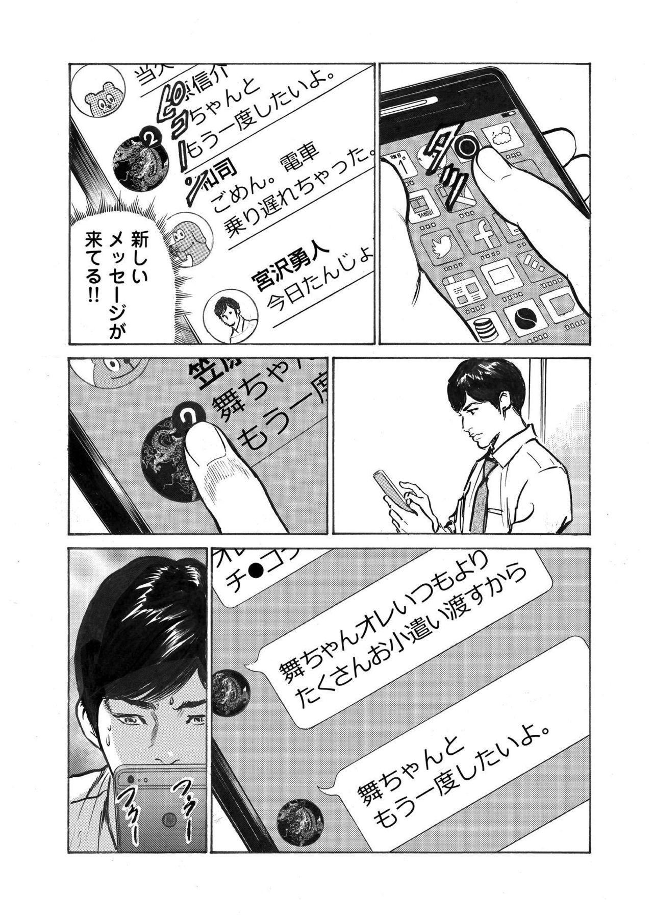 Ore wa Tsuma no Koto o Yoku Shiranai 1-9 96