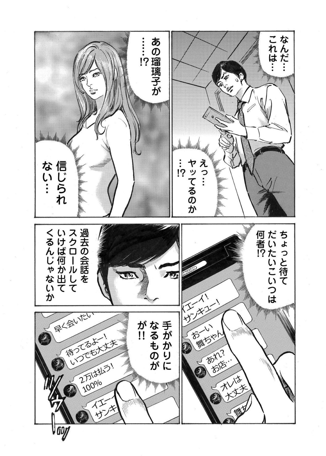 Ore wa Tsuma no Koto o Yoku Shiranai 1-9 97