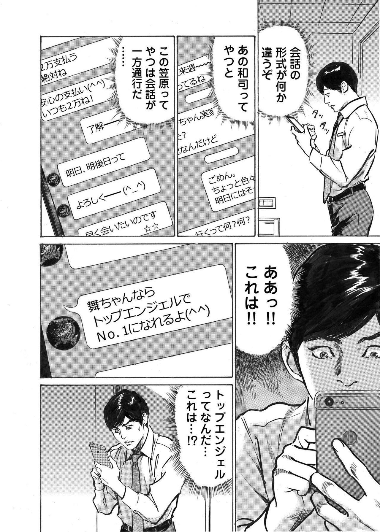 Ore wa Tsuma no Koto o Yoku Shiranai 1-9 98