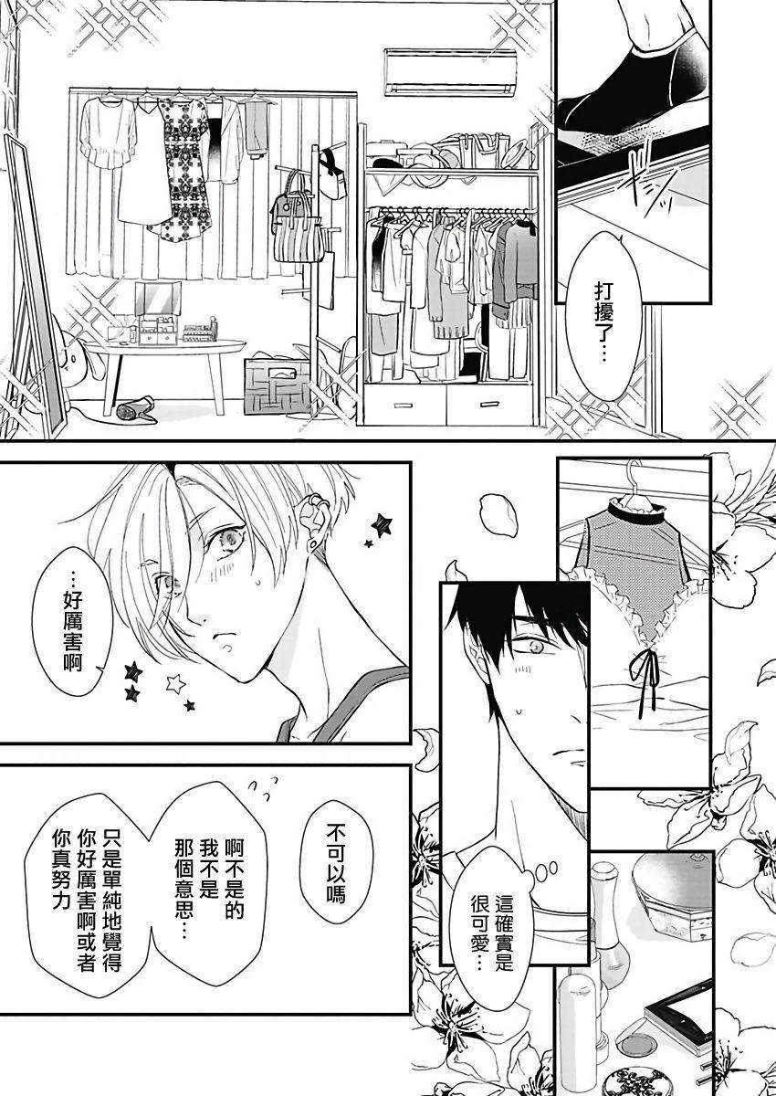 [Torimaru Taro] Asahi-kun wa, Namaiki Zakari no Otokonoko. | 女装大佬旭君他又美又娇 Ch. 2-6 [Chinese] [Digital] 9
