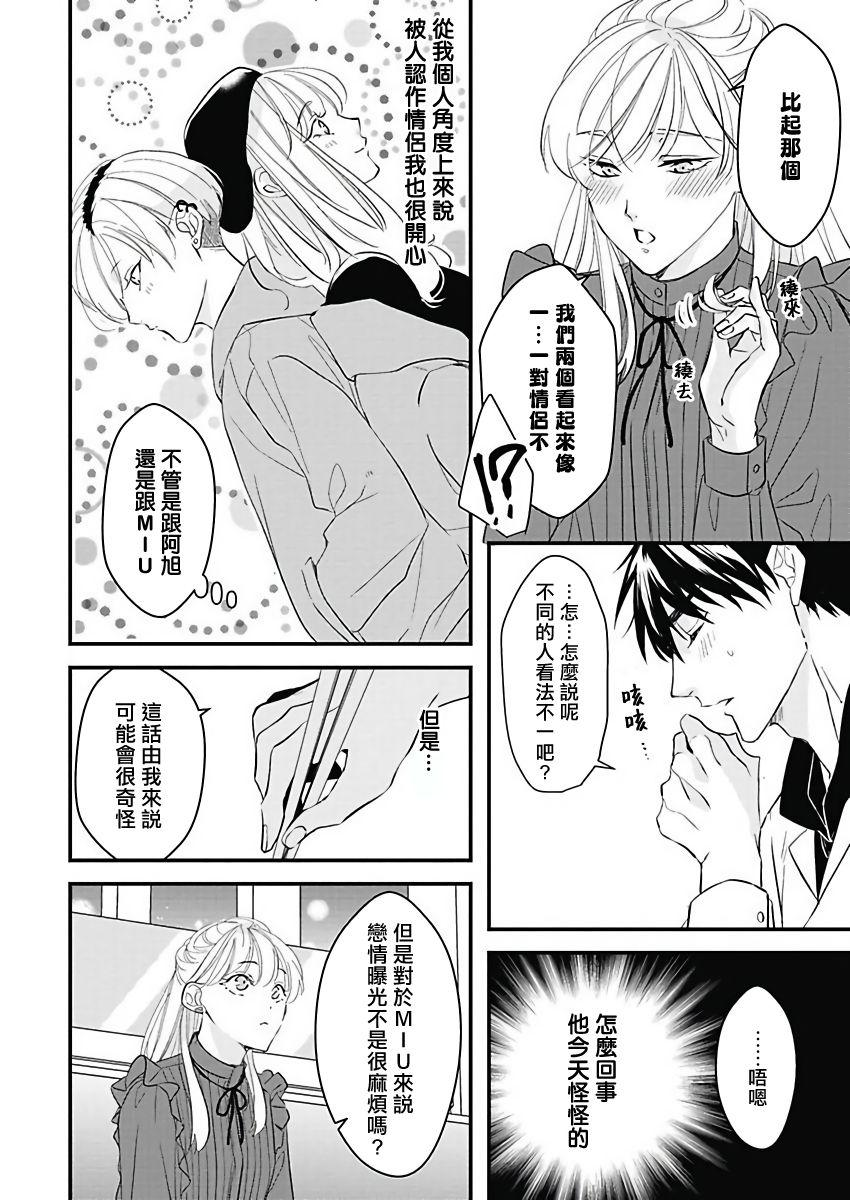 [Torimaru Taro] Asahi-kun wa, Namaiki Zakari no Otokonoko. | 女装大佬旭君他又美又娇 Ch. 2-6 [Chinese] [Digital] 100