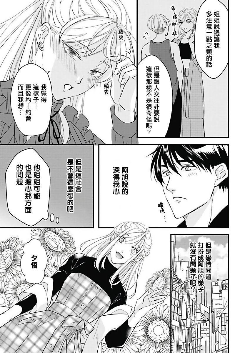 [Torimaru Taro] Asahi-kun wa, Namaiki Zakari no Otokonoko. | 女装大佬旭君他又美又娇 Ch. 2-6 [Chinese] [Digital] 101