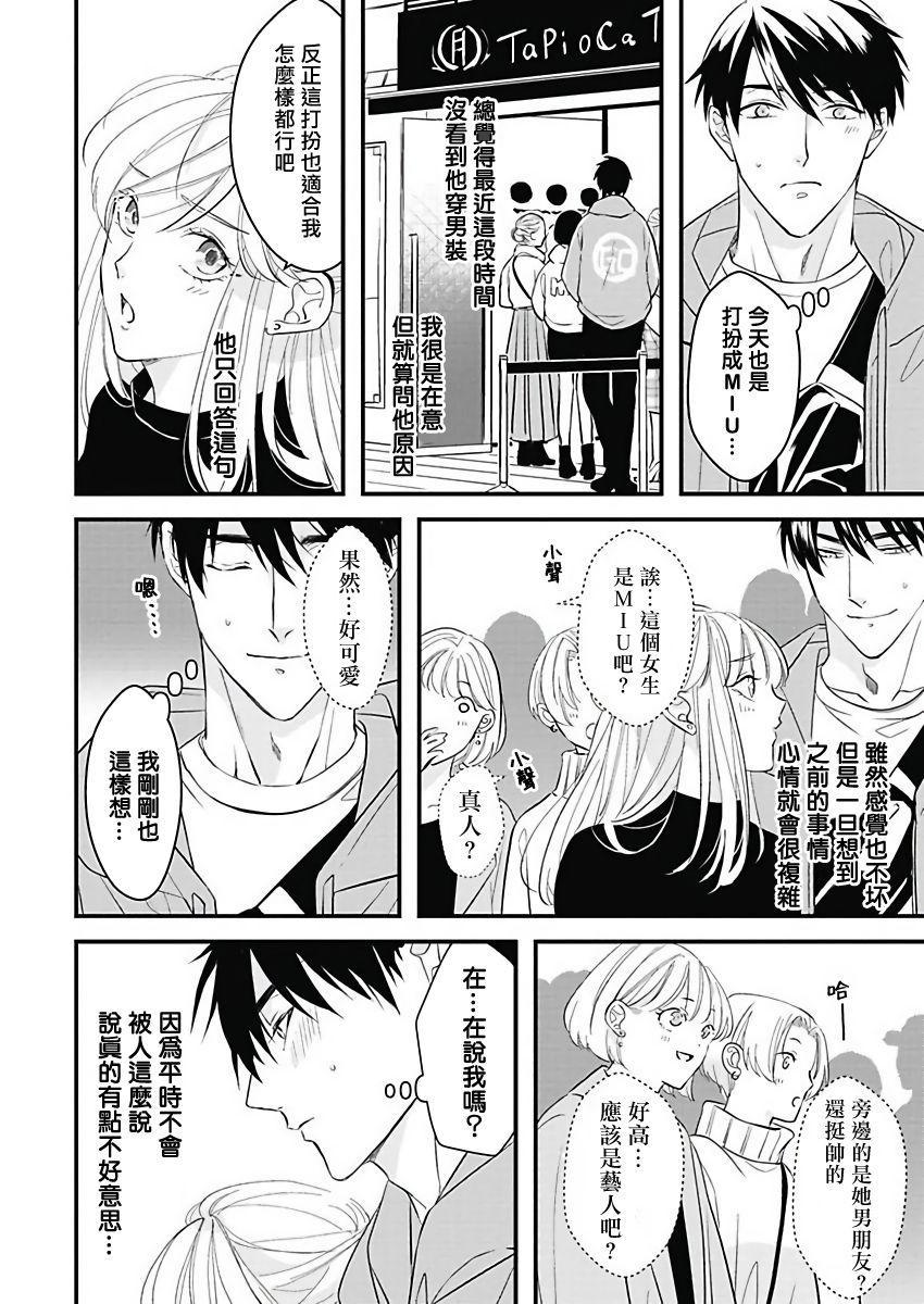 [Torimaru Taro] Asahi-kun wa, Namaiki Zakari no Otokonoko. | 女装大佬旭君他又美又娇 Ch. 2-6 [Chinese] [Digital] 102