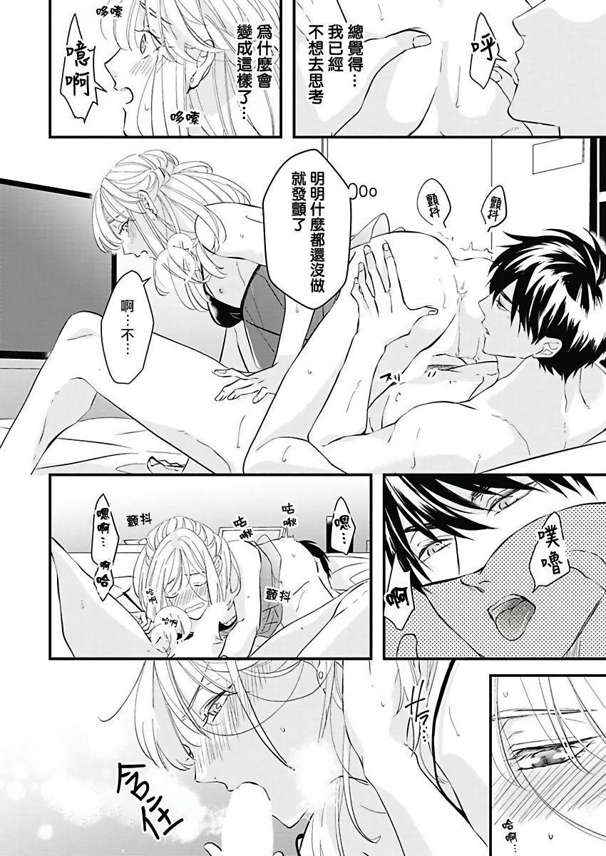 [Torimaru Taro] Asahi-kun wa, Namaiki Zakari no Otokonoko. | 女装大佬旭君他又美又娇 Ch. 2-6 [Chinese] [Digital] 108