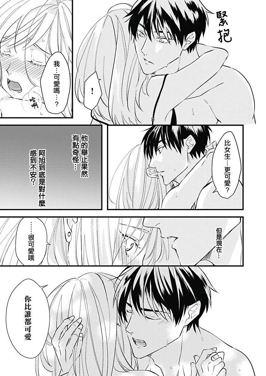 [Torimaru Taro] Asahi-kun wa, Namaiki Zakari no Otokonoko. | 女装大佬旭君他又美又娇 Ch. 2-6 [Chinese] [Digital] 111