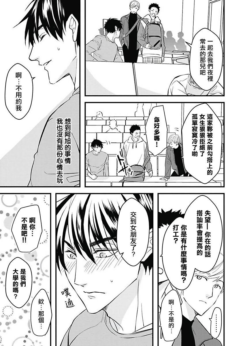 [Torimaru Taro] Asahi-kun wa, Namaiki Zakari no Otokonoko. | 女装大佬旭君他又美又娇 Ch. 2-6 [Chinese] [Digital] 113