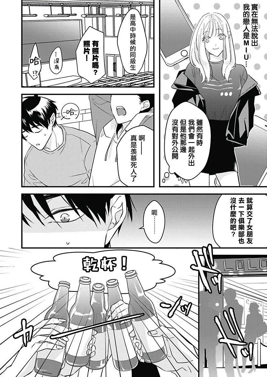 [Torimaru Taro] Asahi-kun wa, Namaiki Zakari no Otokonoko. | 女装大佬旭君他又美又娇 Ch. 2-6 [Chinese] [Digital] 114