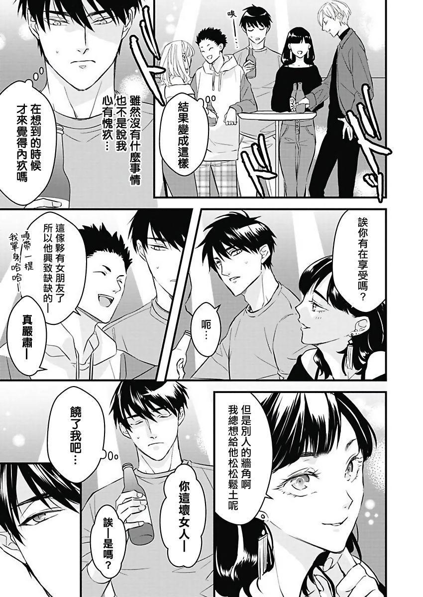 [Torimaru Taro] Asahi-kun wa, Namaiki Zakari no Otokonoko. | 女装大佬旭君他又美又娇 Ch. 2-6 [Chinese] [Digital] 115