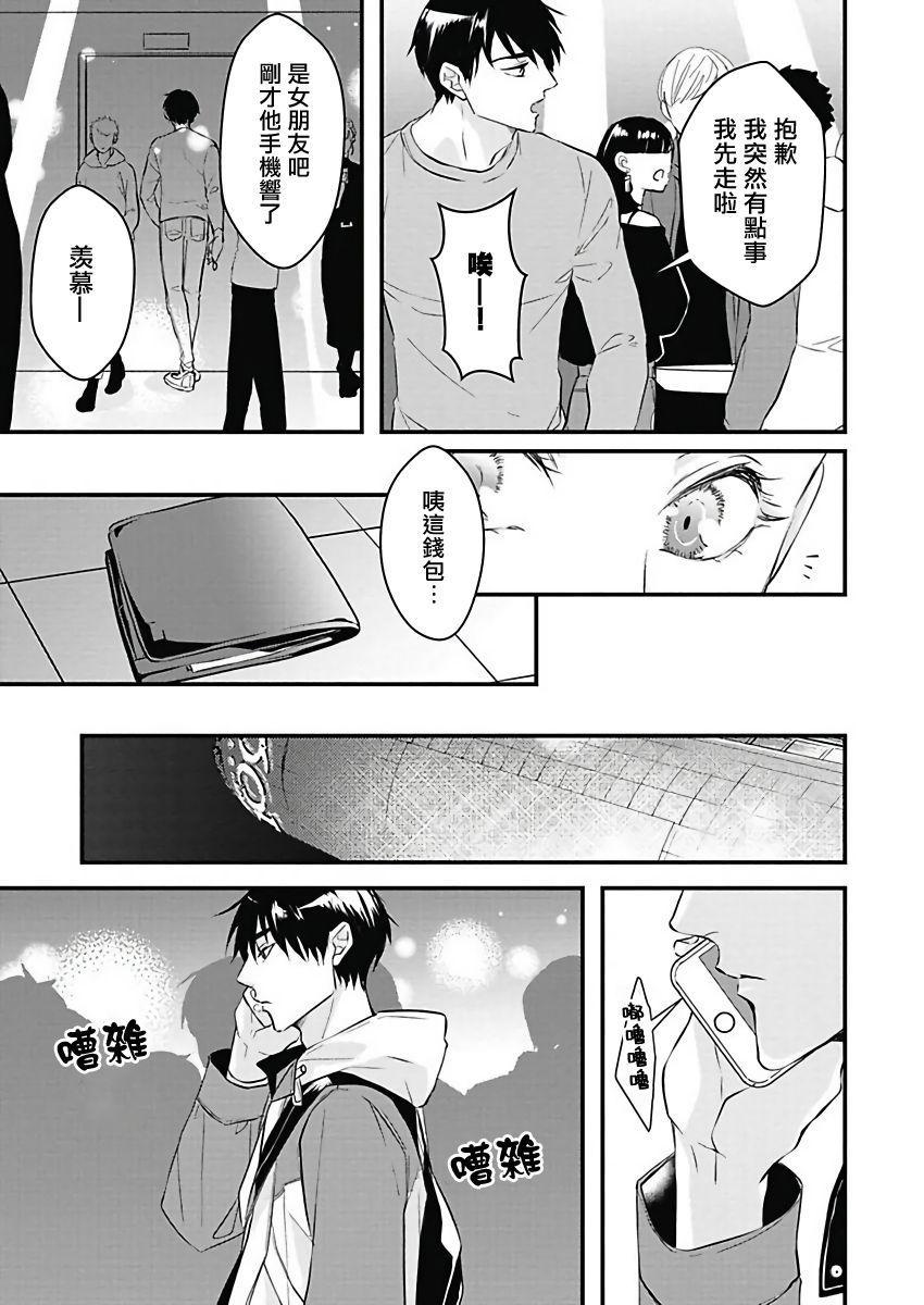 [Torimaru Taro] Asahi-kun wa, Namaiki Zakari no Otokonoko. | 女装大佬旭君他又美又娇 Ch. 2-6 [Chinese] [Digital] 117
