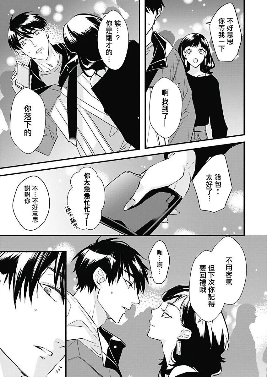[Torimaru Taro] Asahi-kun wa, Namaiki Zakari no Otokonoko. | 女装大佬旭君他又美又娇 Ch. 2-6 [Chinese] [Digital] 119