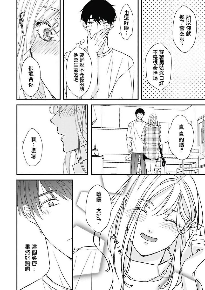 [Torimaru Taro] Asahi-kun wa, Namaiki Zakari no Otokonoko. | 女装大佬旭君他又美又娇 Ch. 2-6 [Chinese] [Digital] 12