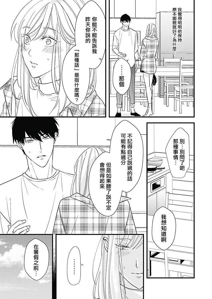 [Torimaru Taro] Asahi-kun wa, Namaiki Zakari no Otokonoko. | 女装大佬旭君他又美又娇 Ch. 2-6 [Chinese] [Digital] 13
