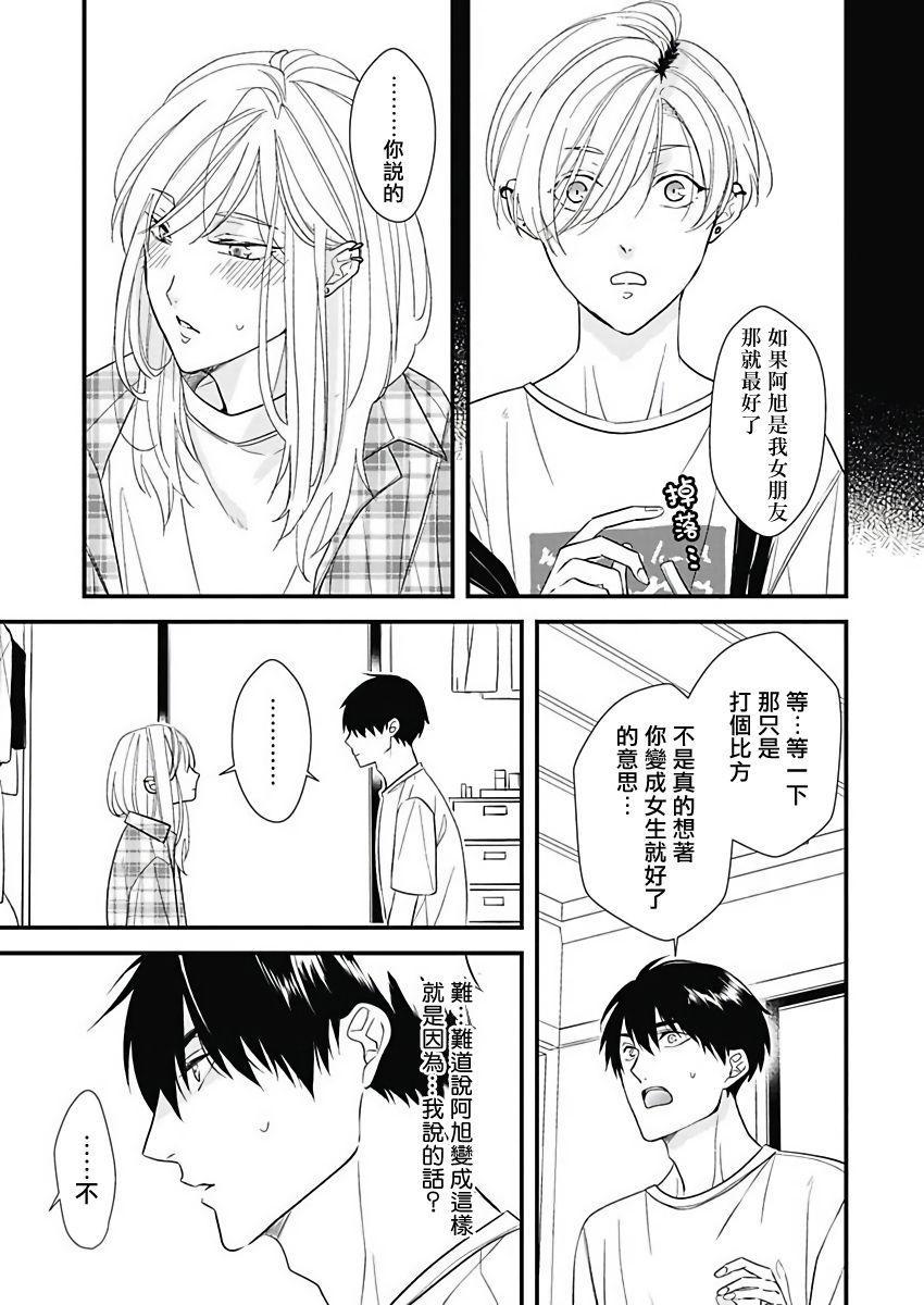 [Torimaru Taro] Asahi-kun wa, Namaiki Zakari no Otokonoko. | 女装大佬旭君他又美又娇 Ch. 2-6 [Chinese] [Digital] 15