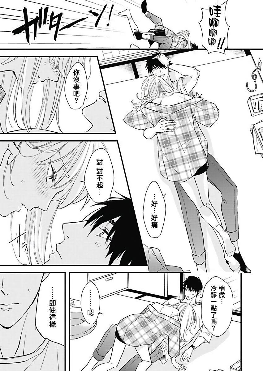 [Torimaru Taro] Asahi-kun wa, Namaiki Zakari no Otokonoko. | 女装大佬旭君他又美又娇 Ch. 2-6 [Chinese] [Digital] 17