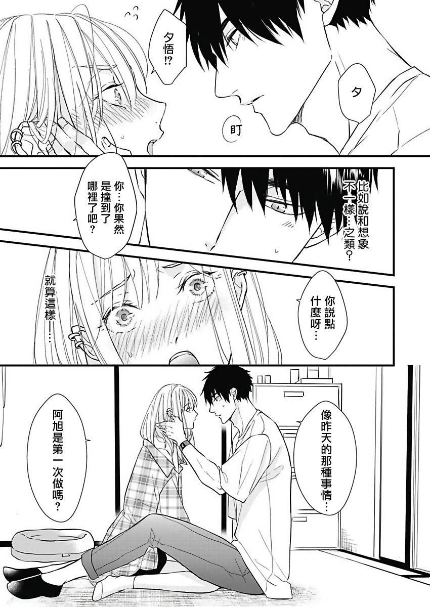 [Torimaru Taro] Asahi-kun wa, Namaiki Zakari no Otokonoko. | 女装大佬旭君他又美又娇 Ch. 2-6 [Chinese] [Digital] 19