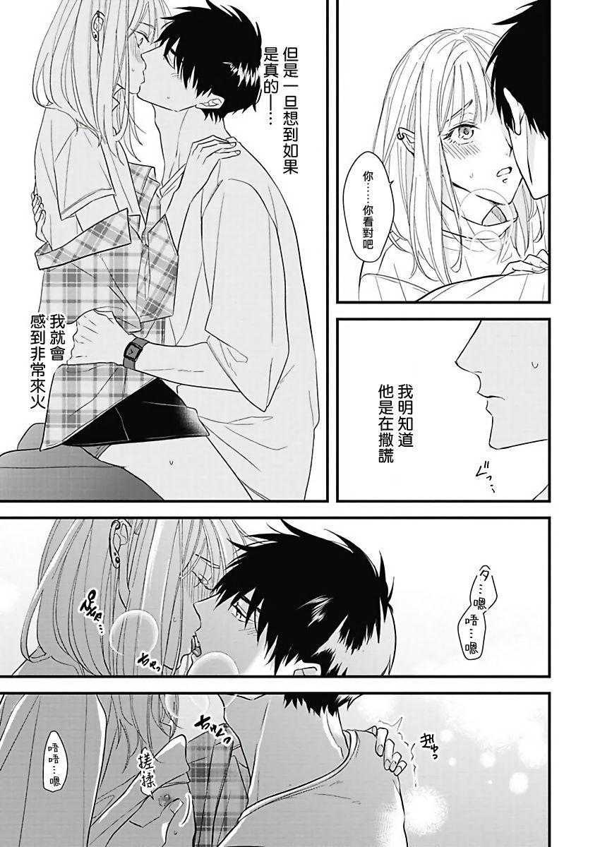 [Torimaru Taro] Asahi-kun wa, Namaiki Zakari no Otokonoko. | 女装大佬旭君他又美又娇 Ch. 2-6 [Chinese] [Digital] 21