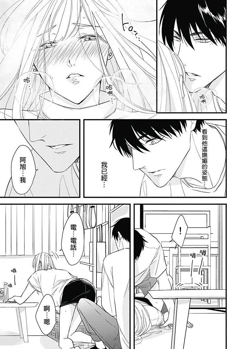 [Torimaru Taro] Asahi-kun wa, Namaiki Zakari no Otokonoko. | 女装大佬旭君他又美又娇 Ch. 2-6 [Chinese] [Digital] 29