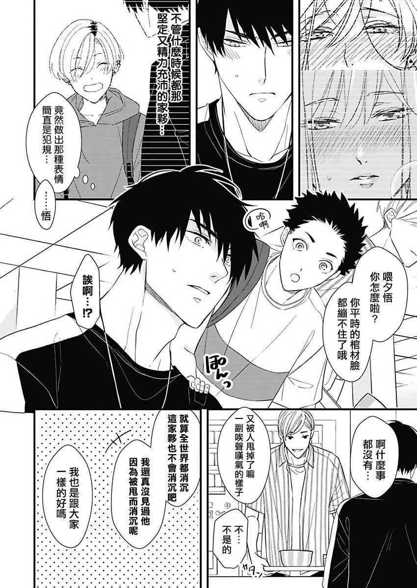 [Torimaru Taro] Asahi-kun wa, Namaiki Zakari no Otokonoko. | 女装大佬旭君他又美又娇 Ch. 2-6 [Chinese] [Digital] 32