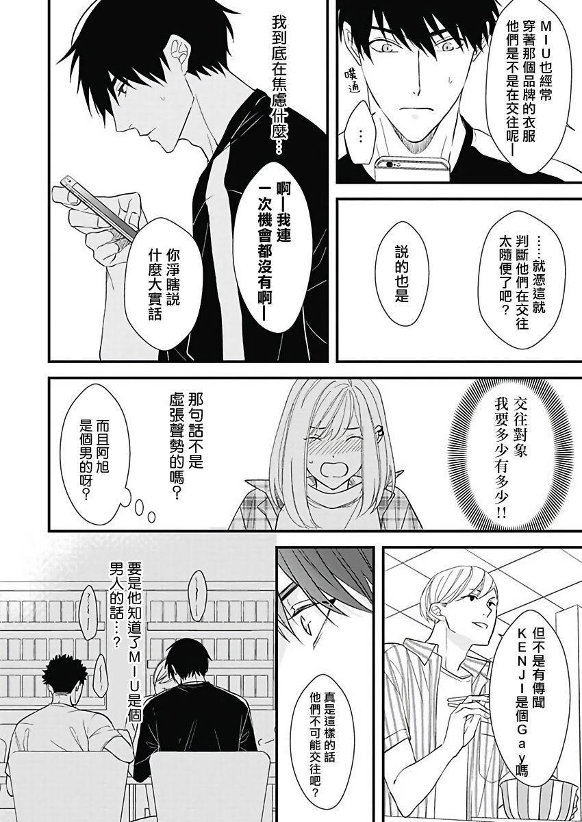 [Torimaru Taro] Asahi-kun wa, Namaiki Zakari no Otokonoko. | 女装大佬旭君他又美又娇 Ch. 2-6 [Chinese] [Digital] 34