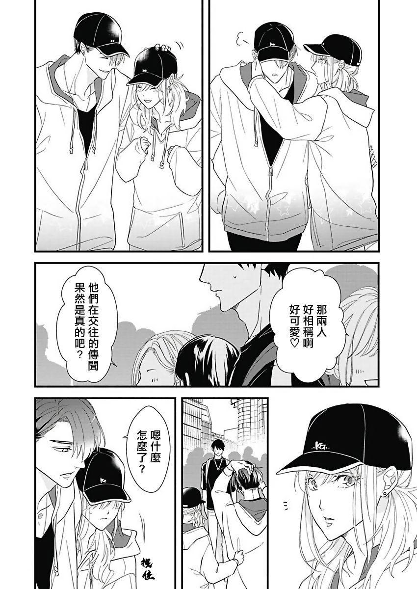 [Torimaru Taro] Asahi-kun wa, Namaiki Zakari no Otokonoko. | 女装大佬旭君他又美又娇 Ch. 2-6 [Chinese] [Digital] 36