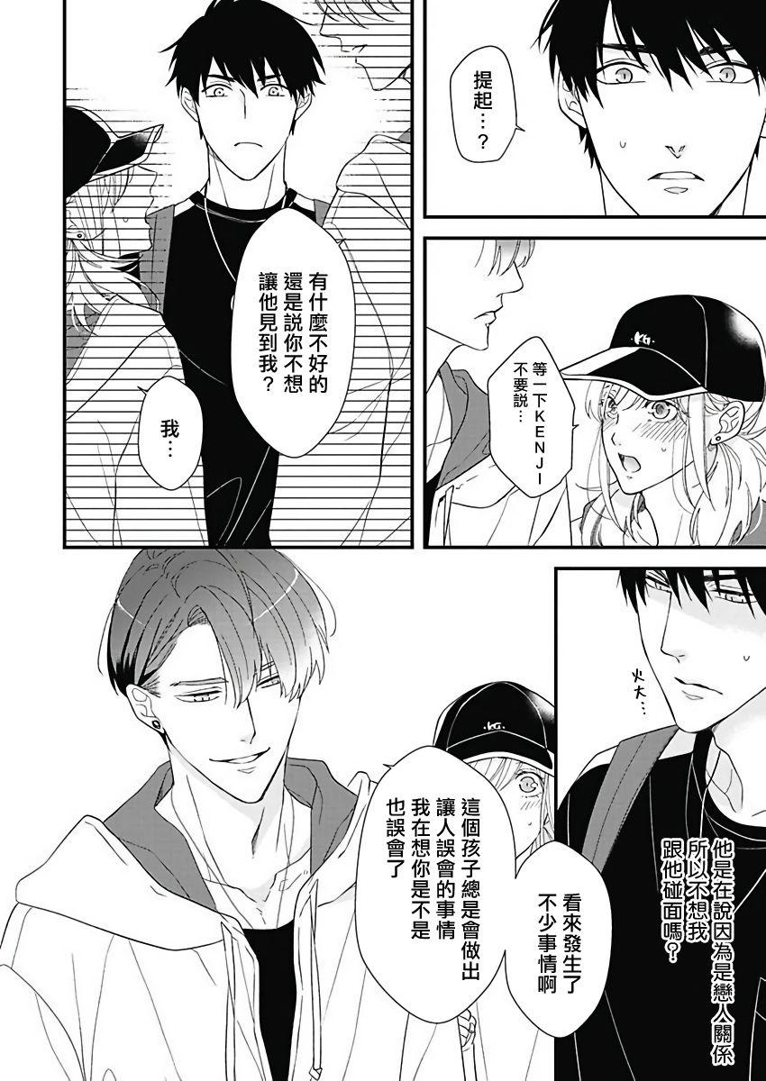 [Torimaru Taro] Asahi-kun wa, Namaiki Zakari no Otokonoko. | 女装大佬旭君他又美又娇 Ch. 2-6 [Chinese] [Digital] 38