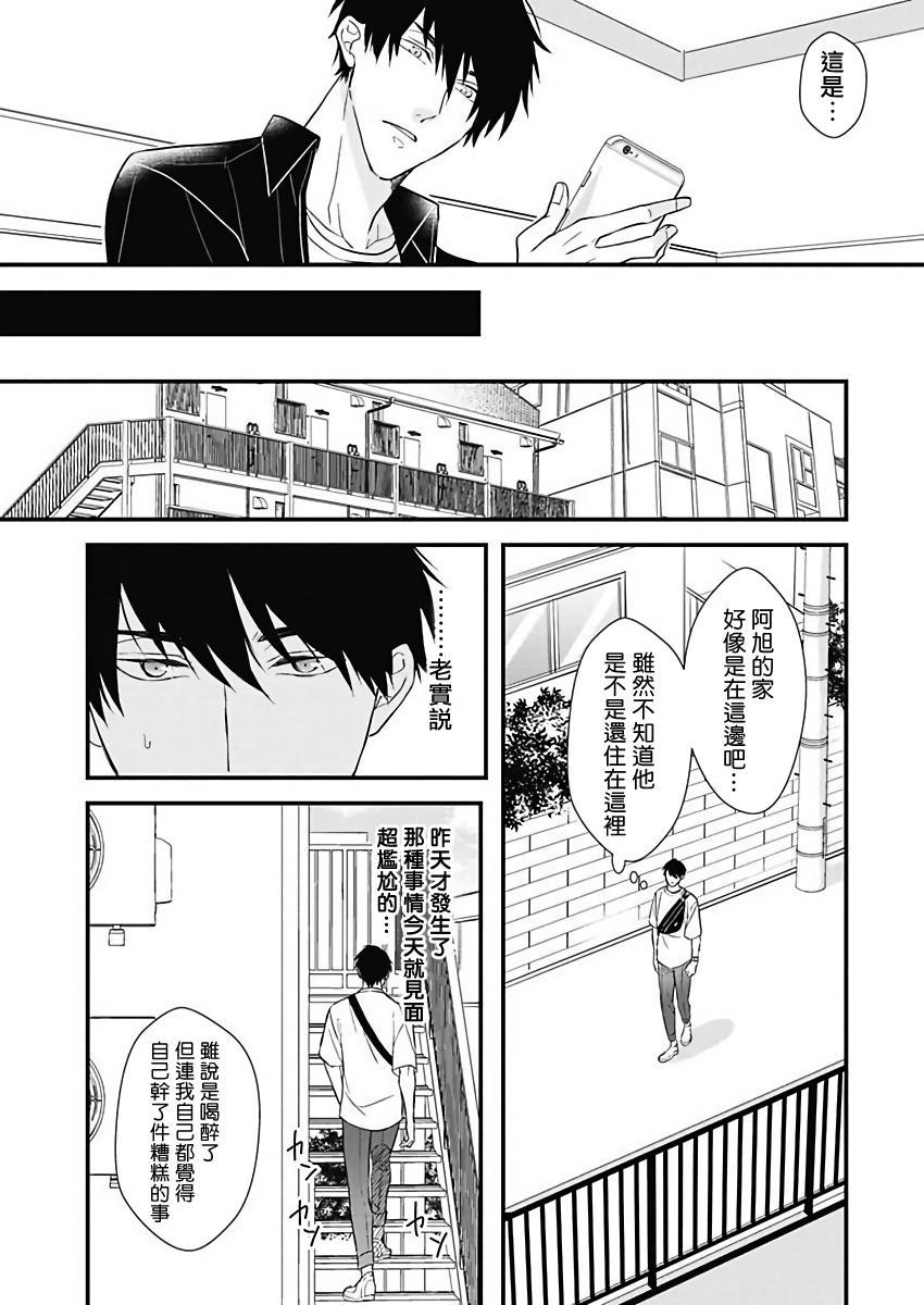 [Torimaru Taro] Asahi-kun wa, Namaiki Zakari no Otokonoko. | 女装大佬旭君他又美又娇 Ch. 2-6 [Chinese] [Digital] 3