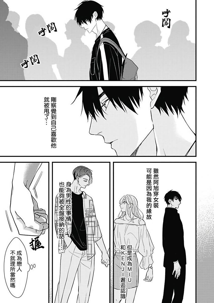[Torimaru Taro] Asahi-kun wa, Namaiki Zakari no Otokonoko. | 女装大佬旭君他又美又娇 Ch. 2-6 [Chinese] [Digital] 41