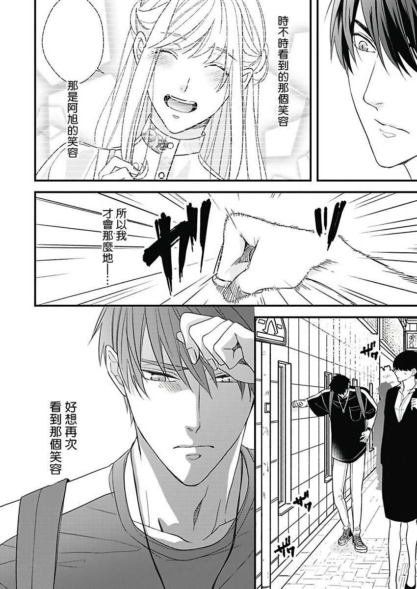 [Torimaru Taro] Asahi-kun wa, Namaiki Zakari no Otokonoko. | 女装大佬旭君他又美又娇 Ch. 2-6 [Chinese] [Digital] 42