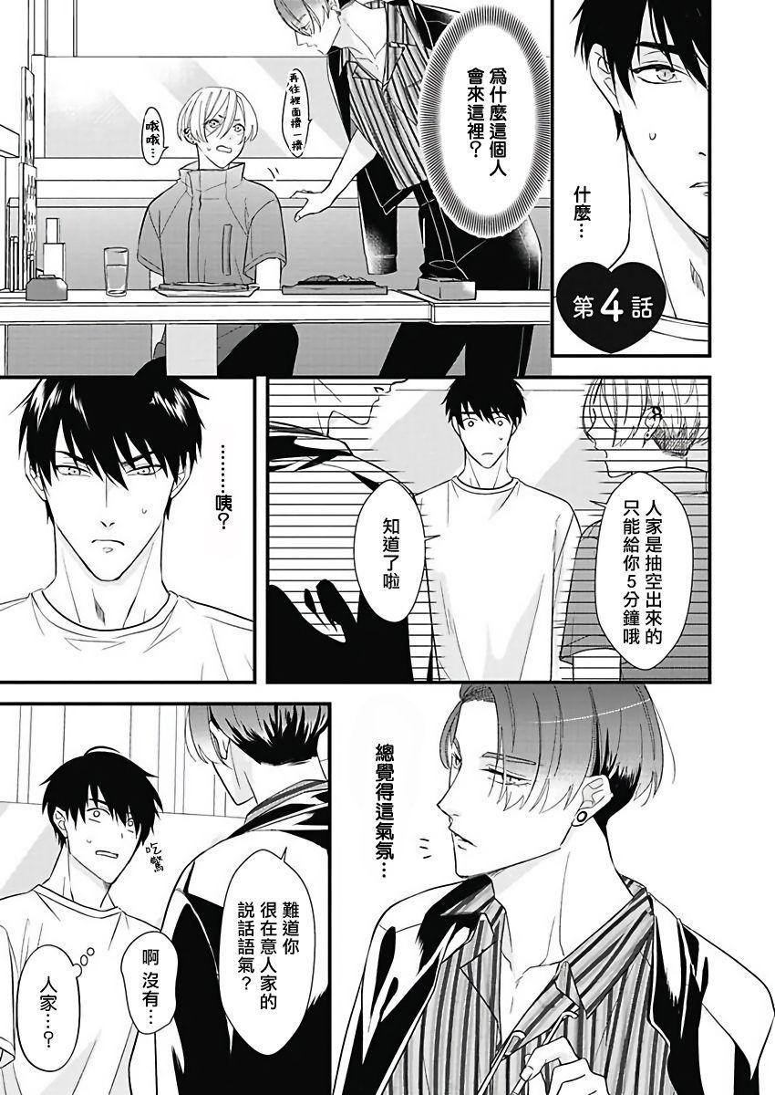 [Torimaru Taro] Asahi-kun wa, Namaiki Zakari no Otokonoko. | 女装大佬旭君他又美又娇 Ch. 2-6 [Chinese] [Digital] 49