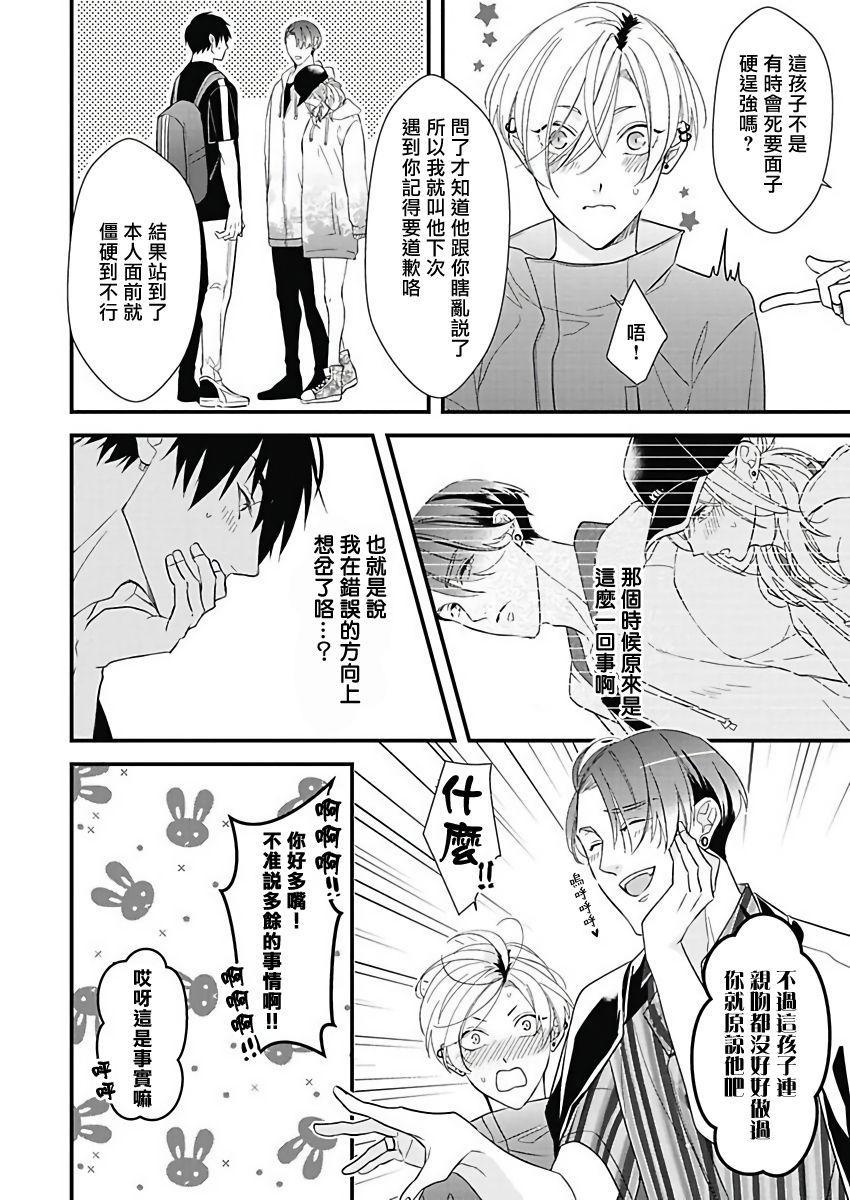 [Torimaru Taro] Asahi-kun wa, Namaiki Zakari no Otokonoko. | 女装大佬旭君他又美又娇 Ch. 2-6 [Chinese] [Digital] 52