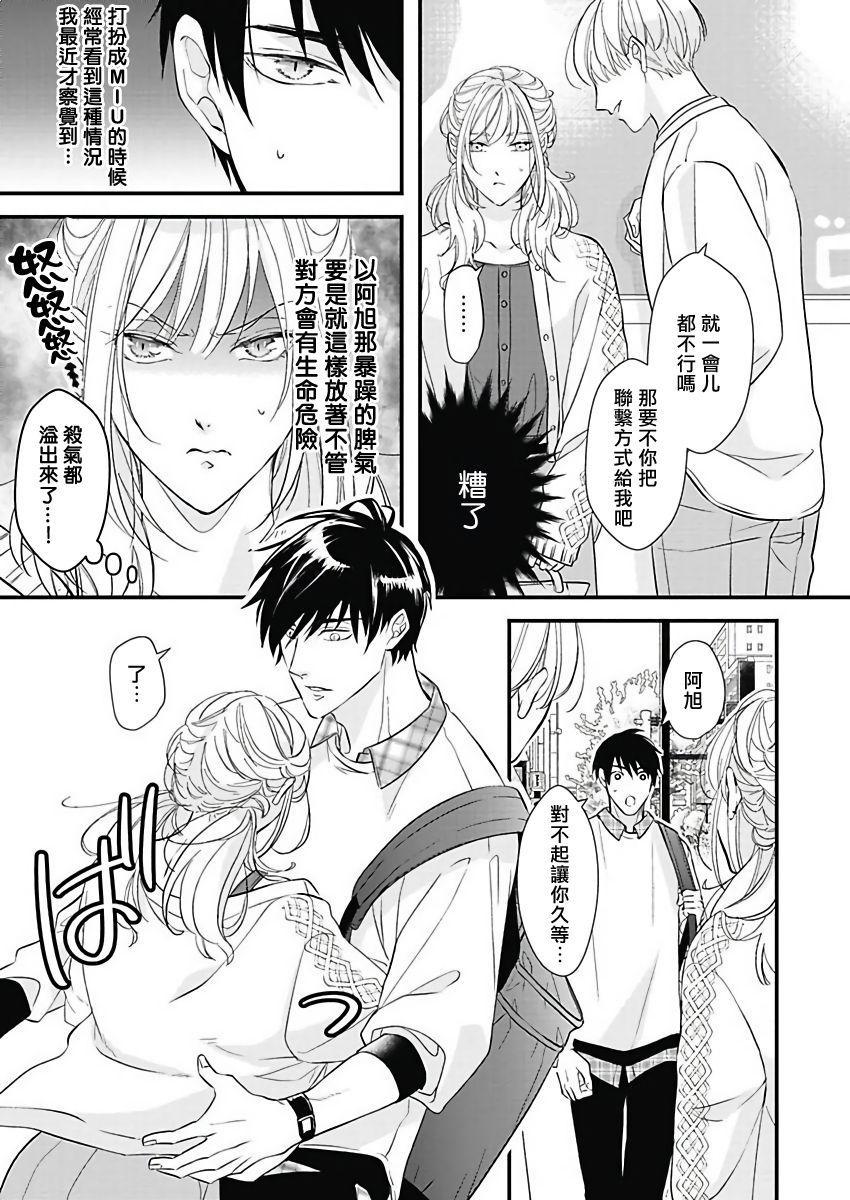 [Torimaru Taro] Asahi-kun wa, Namaiki Zakari no Otokonoko. | 女装大佬旭君他又美又娇 Ch. 2-6 [Chinese] [Digital] 75