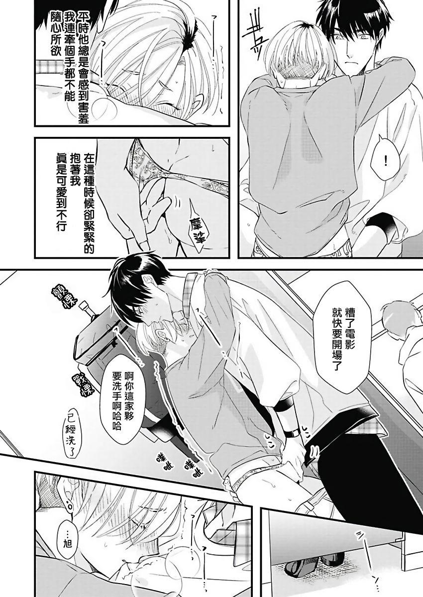 [Torimaru Taro] Asahi-kun wa, Namaiki Zakari no Otokonoko. | 女装大佬旭君他又美又娇 Ch. 2-6 [Chinese] [Digital] 84