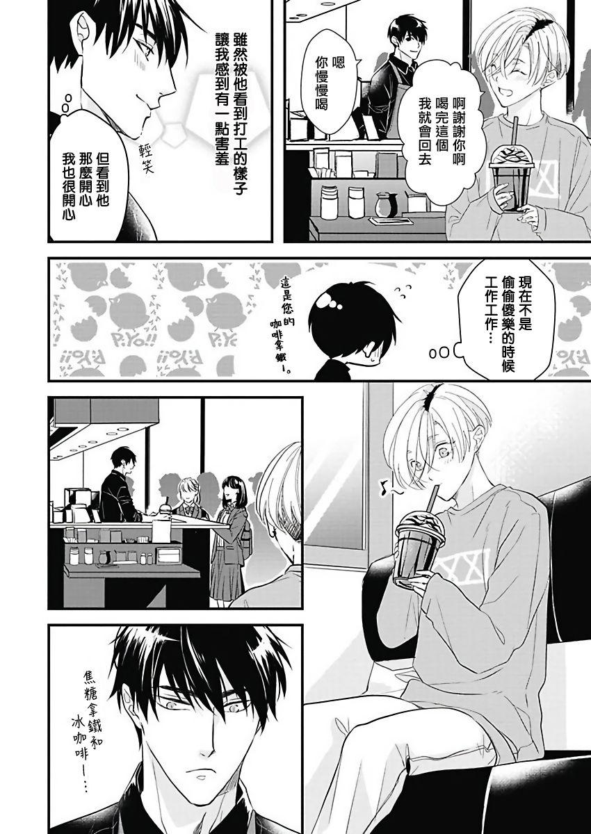[Torimaru Taro] Asahi-kun wa, Namaiki Zakari no Otokonoko. | 女装大佬旭君他又美又娇 Ch. 2-6 [Chinese] [Digital] 90