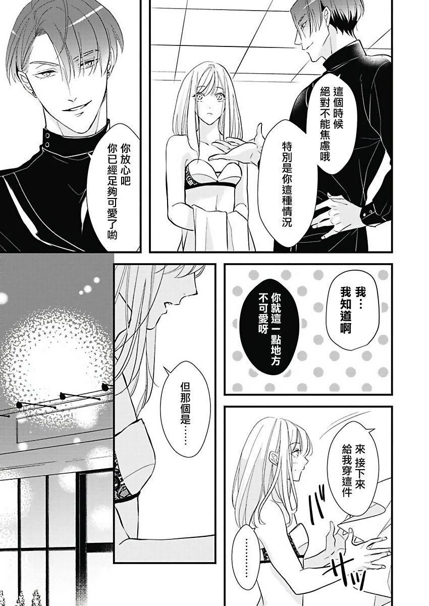 [Torimaru Taro] Asahi-kun wa, Namaiki Zakari no Otokonoko. | 女装大佬旭君他又美又娇 Ch. 2-6 [Chinese] [Digital] 95