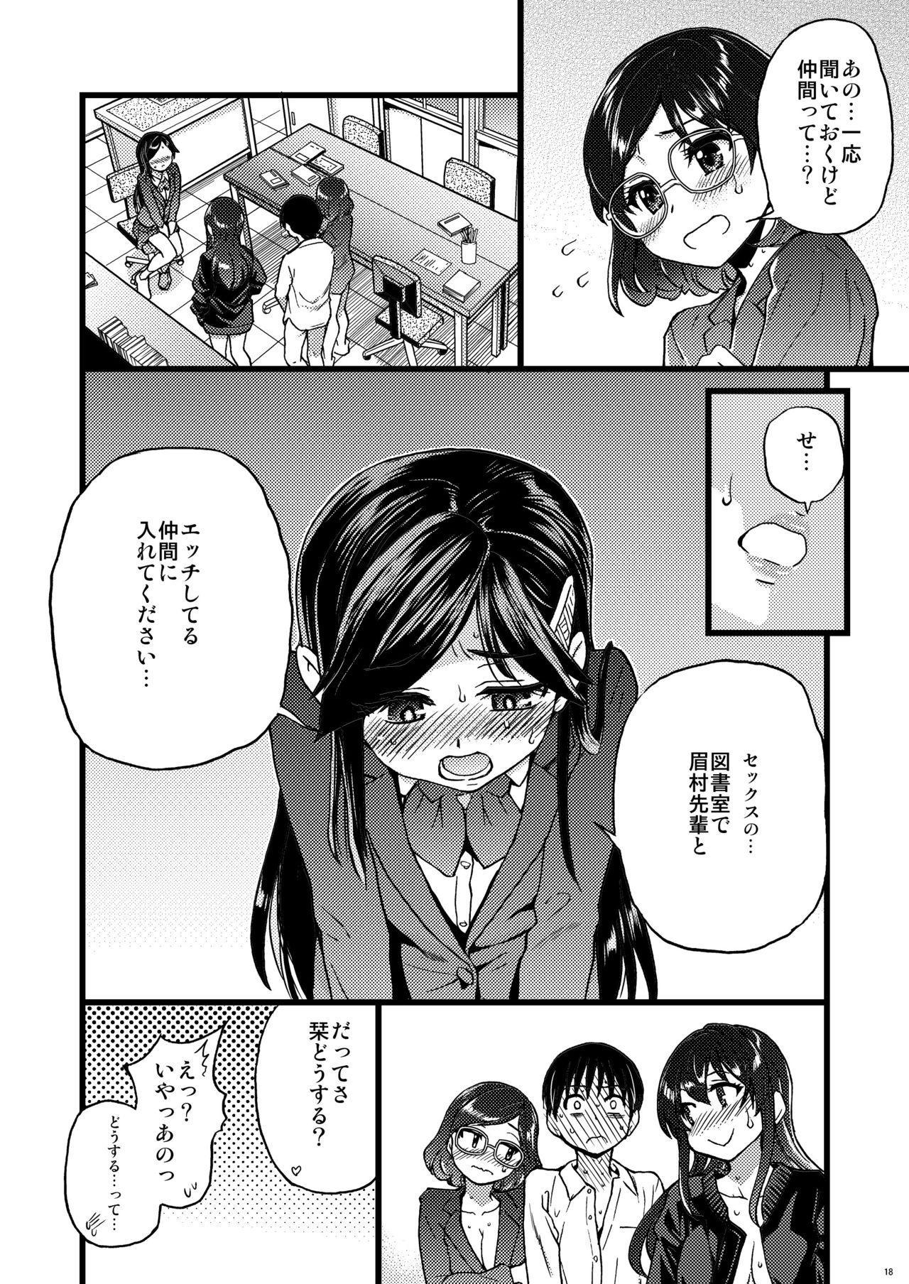 Watashi o Ecchi no Nakama ni Irete kudasai 15