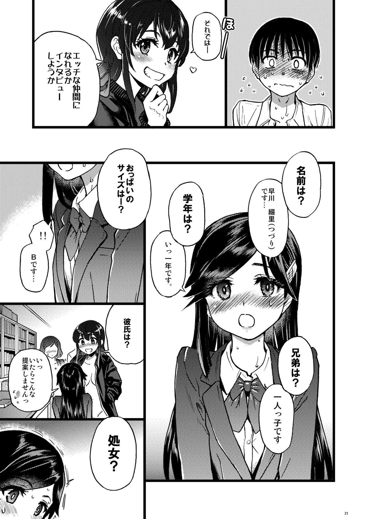 Watashi o Ecchi no Nakama ni Irete kudasai 18
